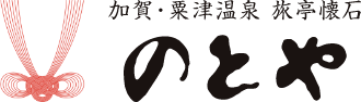 加賀・粟津温泉 旅亭懐石