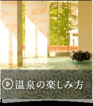 温泉の楽しみ方