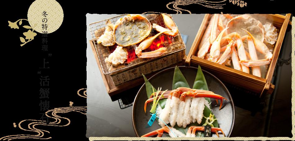 冬の特選料理上活蟹懐石